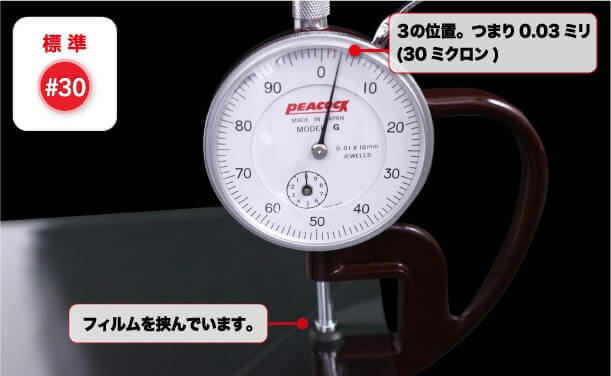 標準#30の厚み測定