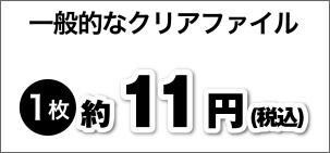 一般的なクリアファイル 1枚10円(税別)