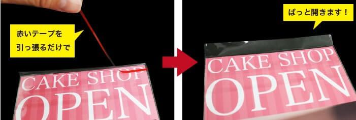 赤いテープを引っ張るだけで、ぱっと開きます!