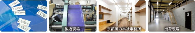 製造現場、京都風の本社事務所、出荷現場