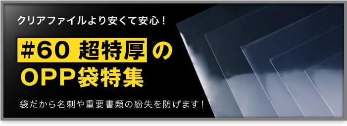 クリアファイルより安くて安心! #60 超特厚のOPP袋特集 袋だから名刺や重要書類の紛失を防げます!