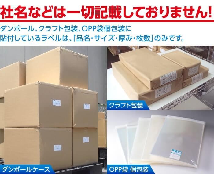 ダンボールケース、クラフト包装、OPP袋個包装