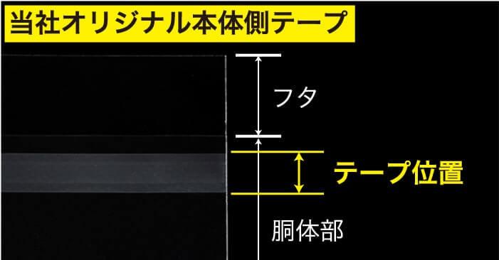 当社オリジナル本体側テープ