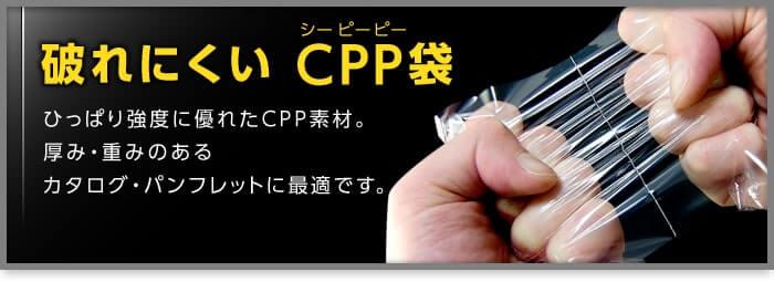 破れにくいCPP袋
