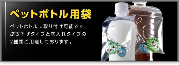 ペットボトル用袋