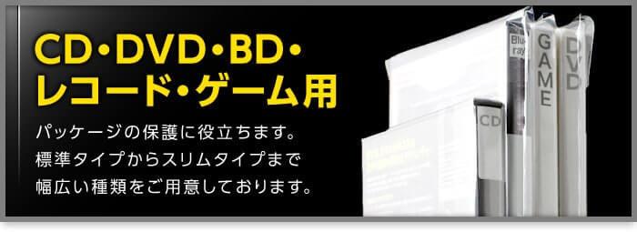 CD・DVD・BD・レコード・ゲーム用