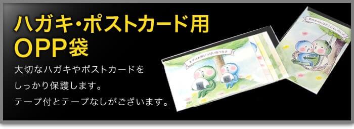 ハガキ・ポストカード用 OPP袋