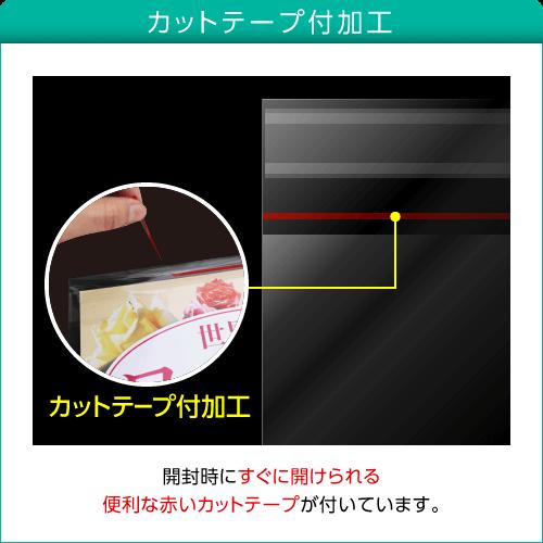 カットテープ付加工