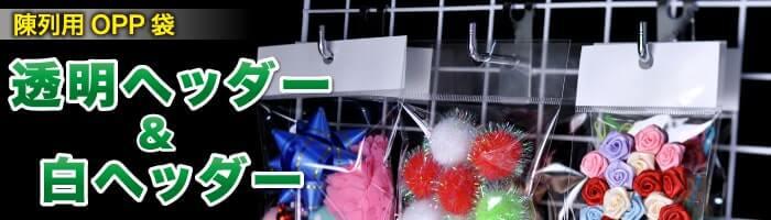 陳列用OPP袋 透明ヘッダー&白ヘッダー