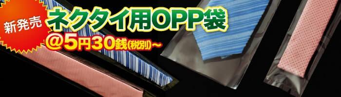 ネクタイ用OPP袋新発売!@5円30銭(税別)〜