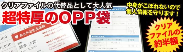 クリアファイルの代替品として大人気 超特厚のOPP袋 中身がこぼれないので個人情報を守ります! クリアファイルの約半額