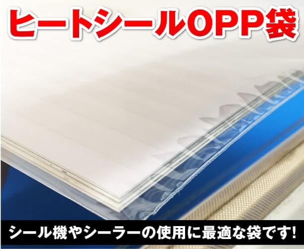 ヒートシールOPP袋 シール機やシーラーの使用に最適な袋です!