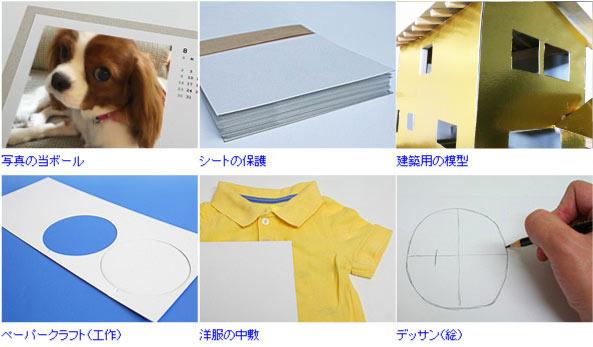 写真の当ボール シートの保護 建築用の模型