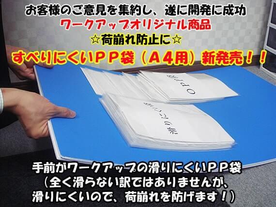 すべりにくいPP袋(A4用)新発売!
