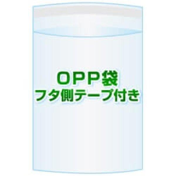 画像1: OPP袋(フタ付き)【#30 110x320+30 5,000枚】フタ側テープ (1)
