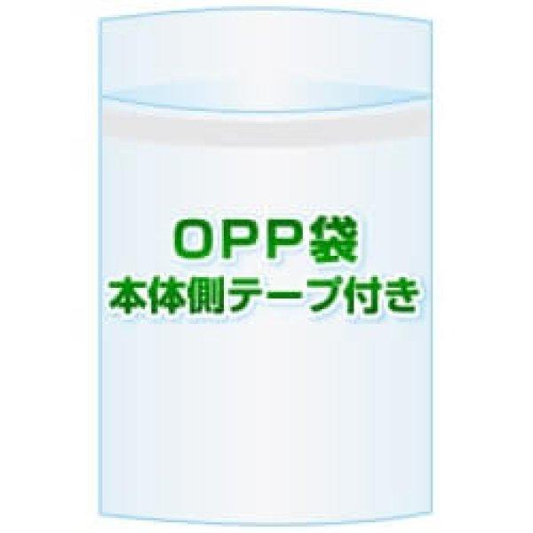 画像1: OPP袋(フタ付き)【#30 93x130+23 8,000枚】本体側テープ (1)