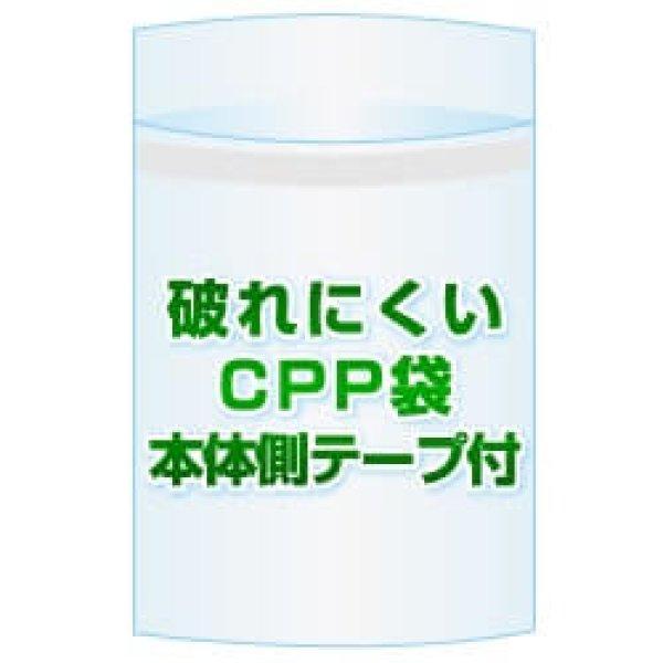 画像1: CPP(シーピーピー)袋(フタ付き)【#50 240x332+36 10,000枚】本体側テープ[空気穴加工あり] (1)