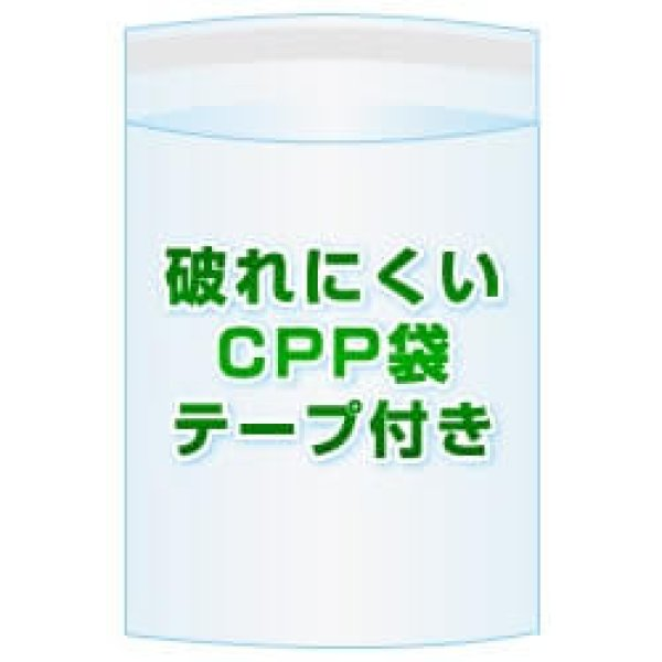 画像1: CPP(シーピーピー)袋(フタ付き)【#30 80x140+30 10,000枚】フタ側テープ (1)