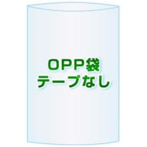 画像1: OPP袋(フタなし)【#30 182x233 1,000枚】 (1)