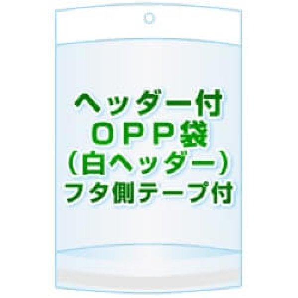 画像1: ヘッダー付きOPP袋(白ヘッダー)【 #30 130x100+30+20 1,000枚】フタ側テープ (1)