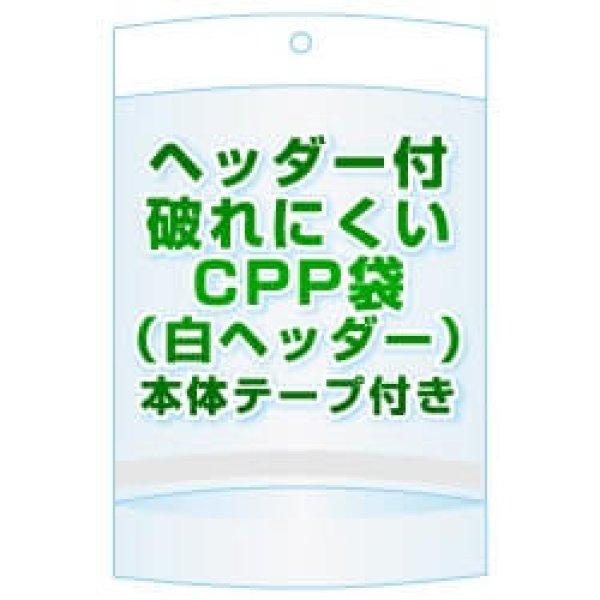 画像1: ヘッダー付きCPP(シーピーピー)袋(白ヘッダー)【 #40 145x175+20+20 1,000枚】本体側テープ (1)