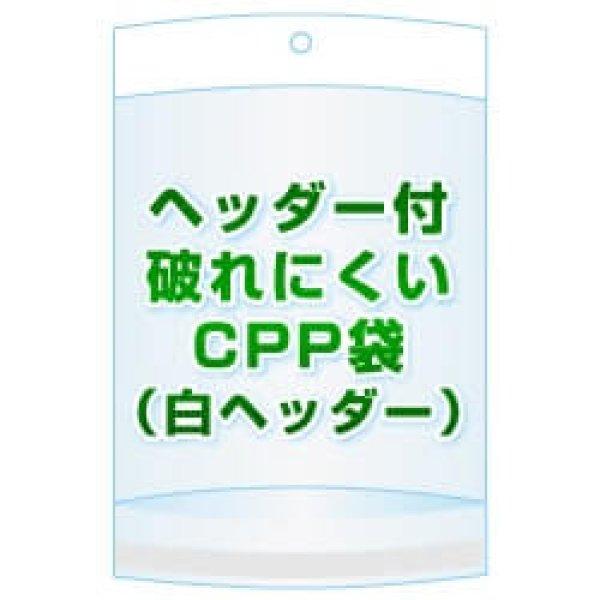 画像1: ヘッダー付きCPP(シーピーピー)袋(白ヘッダー)【 #30 430x530+30+20 1,000枚】フタ側テープ (1)