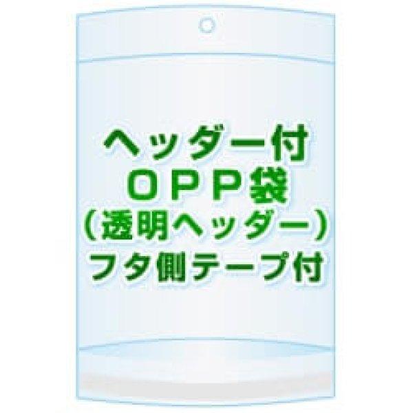画像1: ヘッダー付きOPP袋(透明ヘッダー)【 #30 45x215+30+20 5,000枚】フタ側テープ (1)
