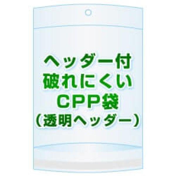 画像1: ヘッダー付きCPP(シーピーピー)袋(透明ヘッダー)【 #40 250x400+40+40 1,000枚】フタ側テープ (1)
