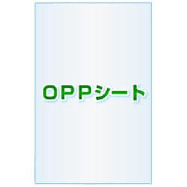 画像1: OPPシート【 #30 270x445 5,000枚】 (1)