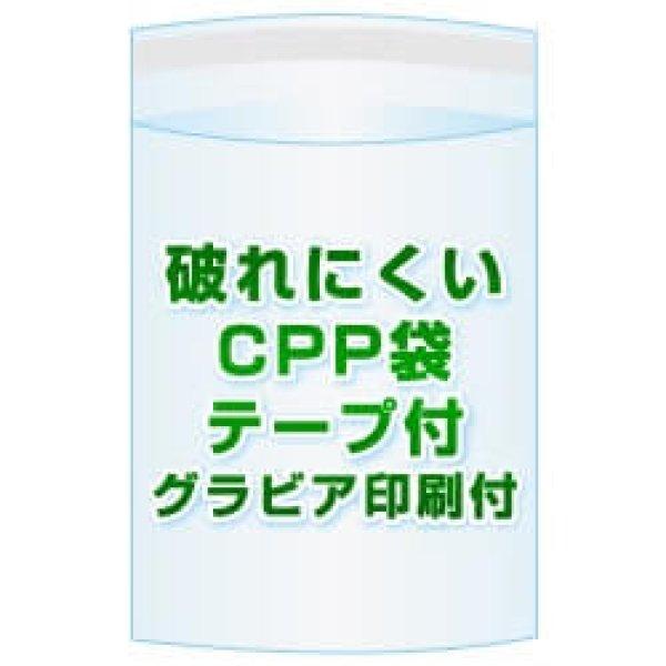 画像1: CPP(シーピーピー)袋(フタ付き)【#30 80x100+20 30,000枚】フタ側テープ グラビア印刷 5色 (1)