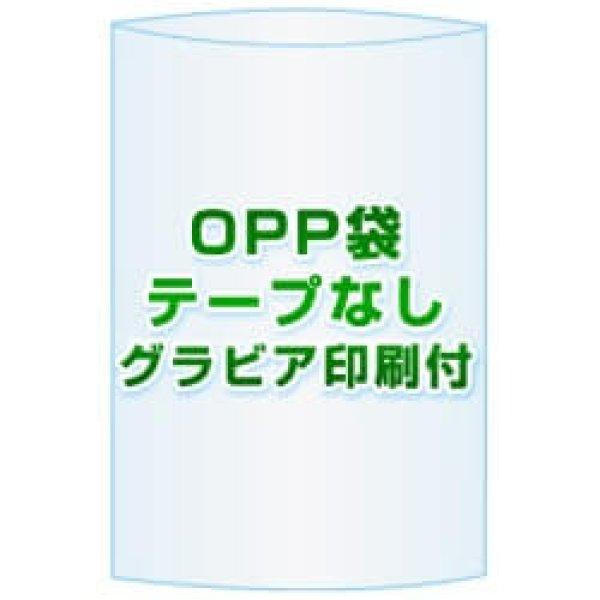 画像1: OPP袋(フタなし)【#40 77x500 20,000枚】グラビア印刷 1色  (1)