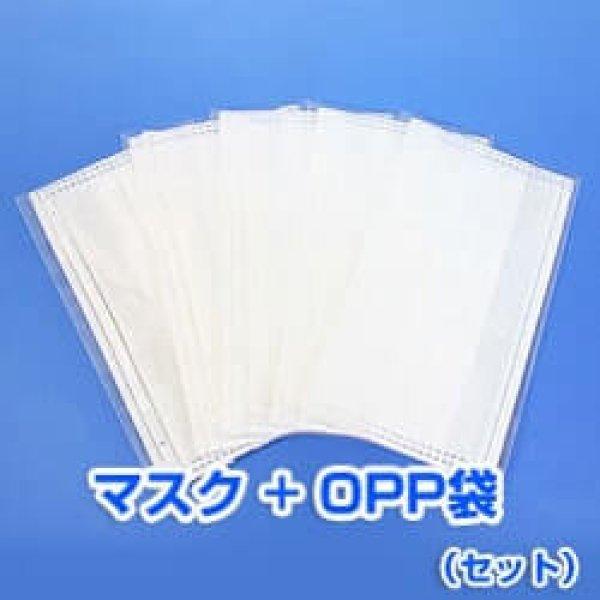 画像1: アウトレット「販促専用マスク」1,000枚セット (1)