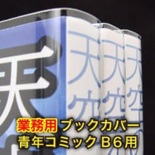 画像1: #30 業務用透明ブックカバー B6青年コミック用 (1)