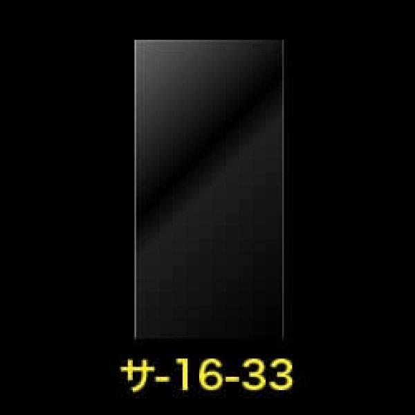 画像1: #30 OPP袋テープなし 160x330 (1)
