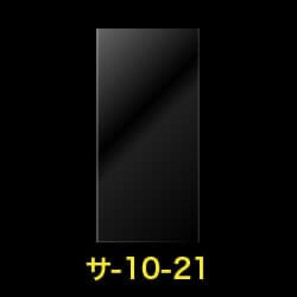 画像1: #30 OPP袋テープなし 100x210 (1)