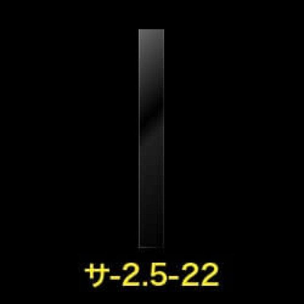画像1: #30 OPP袋テープなし 25x220 (1)