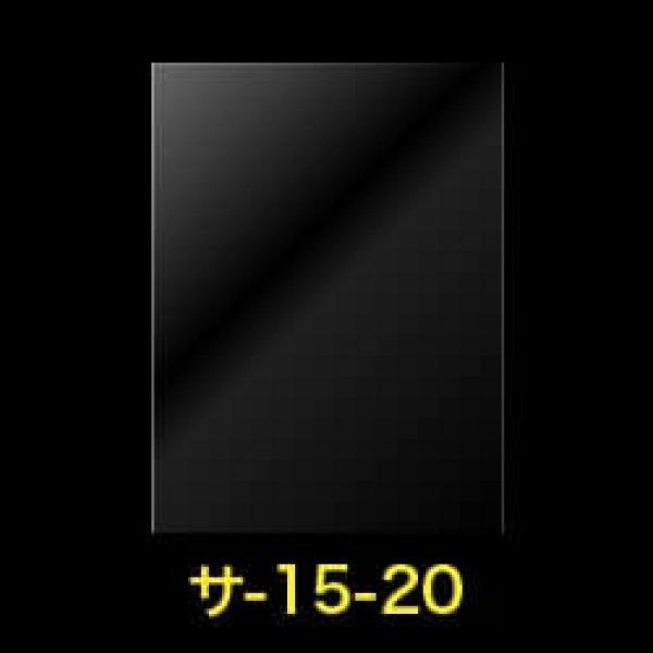画像1: #30 OPP袋テープなし 150x200 (1)