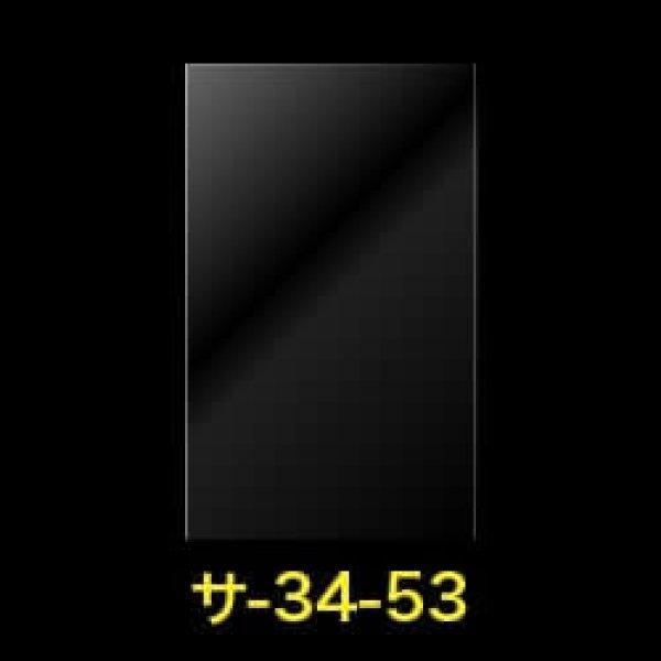 画像1: #30 OPP袋テープなし 340x530 (1)