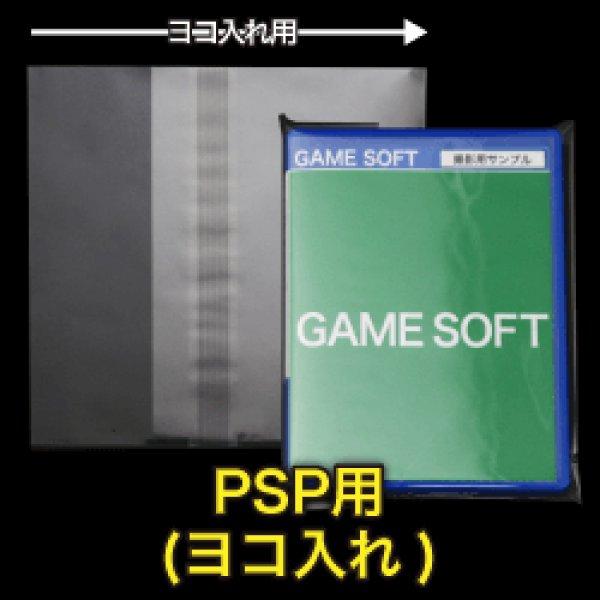 画像1: #30 OPP袋 本体側密着テープ付 PSP用(ヨコ入れ) (1)