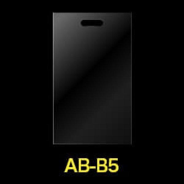 画像1: #50 透明手提げ袋 B5用 (1)