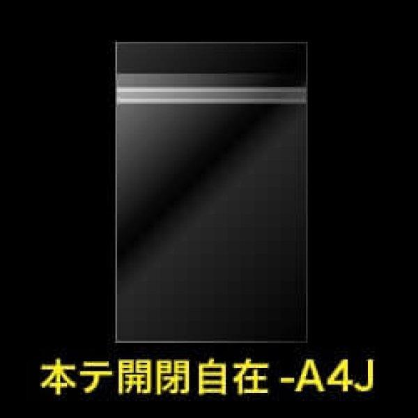 画像1: #30 OPP袋 本体側開閉自在テープ付 A4用 ぴったりサイズ (1)