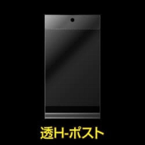 画像1: #30 OPP袋 透明ヘッダー付ポストカード用 110x157+30+30 (1)