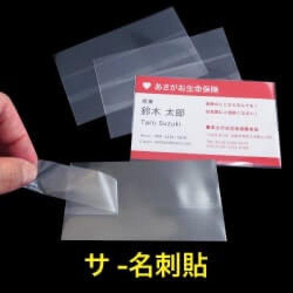 画像1: #50 OPP袋 名刺貼付用(名刺を入れて貼付OK) (1)