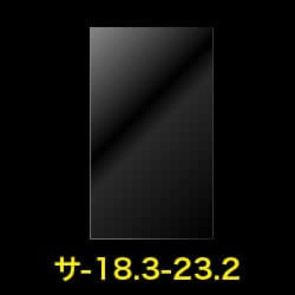 画像1: #30 OPP袋テープなし 183x232 (1)
