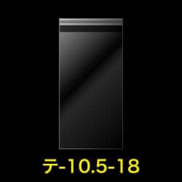 画像1: #30 OPP袋テープ付 105x180+40 (1)