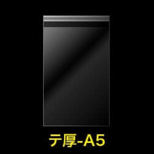 画像1: #40 OPP袋テープ付 A5用厚口 (1)