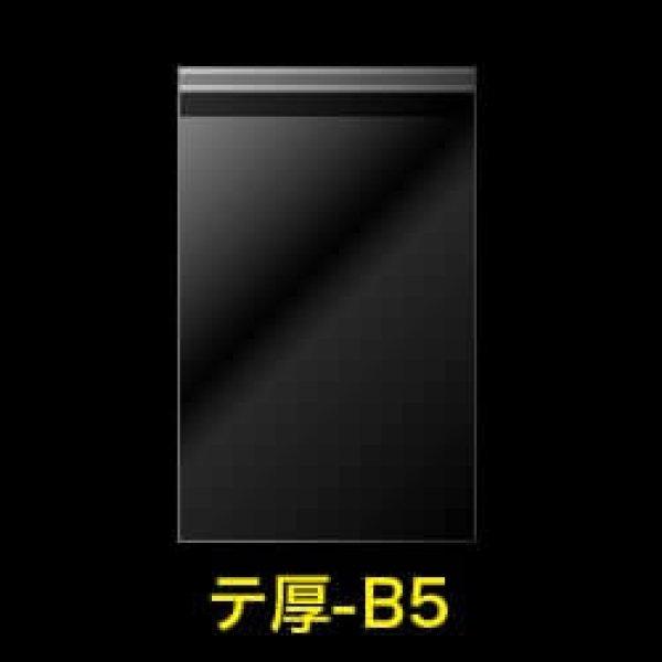 画像1: #40 OPP袋テープ付 B5用厚口 (1)