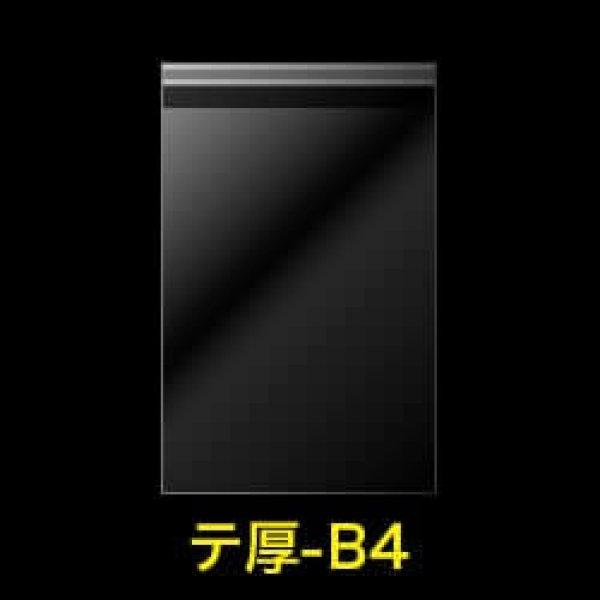 画像1: #40 OPP袋テープ付 B4用厚口 (1)
