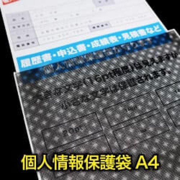 画像1: #30 個人情報保護OPP袋 A4用 (1)