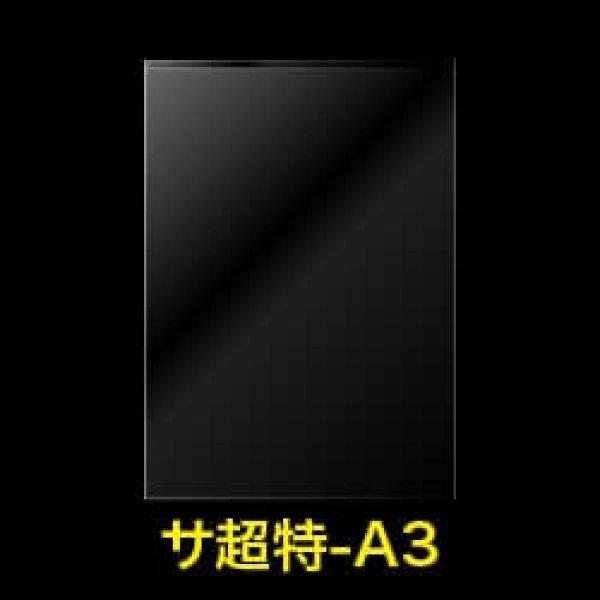 画像1: #60 OPP袋テープなし A3用超特厚 (1)